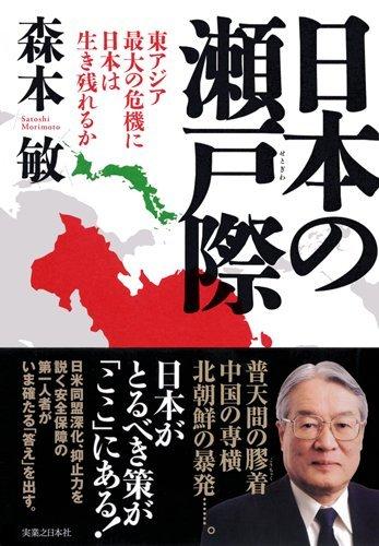 日本の瀬戸際