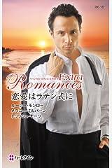 恋愛はラテン式に (ハーレクイン・ロマンス・エクストラ) Kindle版