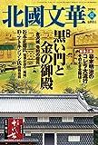 北國文華 第84号(2020夏) 特集:黒い門と金の御殿 金沢城 令和の復元