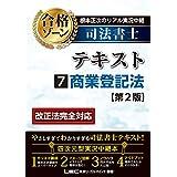 根本正次のリアル実況中継 司法書士 合格ゾーンテキスト 7 商業登記法 <第2版> 司法書士合格ゾーンシリーズ