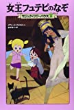 マジック・ツリーハウス 第2巻女王フュテピのなぞ (マジック・ツリーハウス 2)