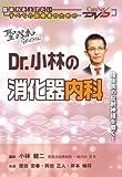 聖路加GENERAL【Dr.小林の消化器内科】/ケアネットDVD
