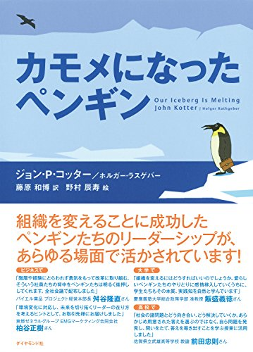 カモメになったペンギン