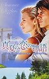 サマー・シズラー2012 真夏の恋の物語