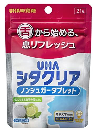 【DOMAC配合】シタクリア 口腔ケアタブレット 舌の菌から息までケア ライムミント味 21粒 1個