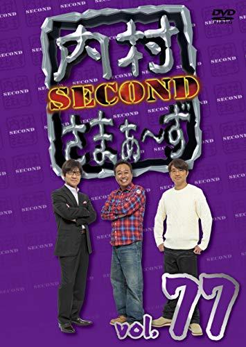 内村さまぁ〜ず SECOND vol.77 [DVD]