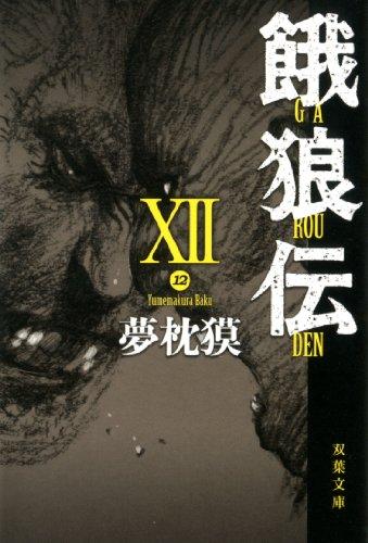 餓狼伝〈12〉 (双葉文庫)