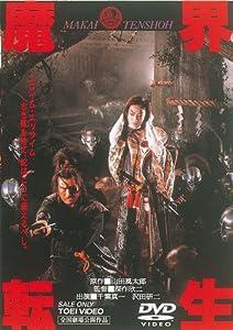 魔界転生(1981)
