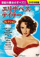 DVD>エリザベス・テイラーコレクション(10枚組) 雨の朝パリに死す/若草物語/陽のあたる場所/名犬ラッシー〈家 (<DVD>)