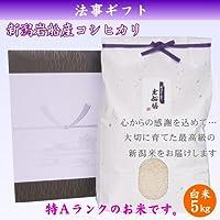 【四十九日の法事お返しギフト】お米 新潟岩船産コシヒカリ(花) 5キロ