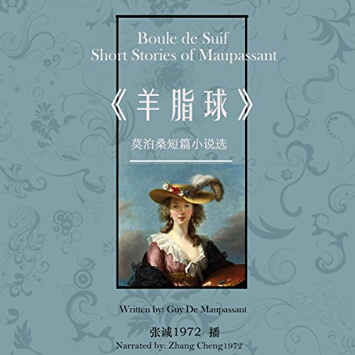 羊脂球:莫泊桑短篇小说选 - 羊脂球:莫泊桑短篇小說選 [Boule de Suif: Short Stories of Maupassant] Audiobook By Guy De Maupassant cover art