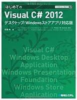 TECHNICAL MASTERはじめてのVisualC#2012デスクトップ/Windowsストアアプリ対応版