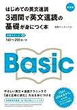 はじめての英文速読 3週間で英文速読の基礎が身につく本