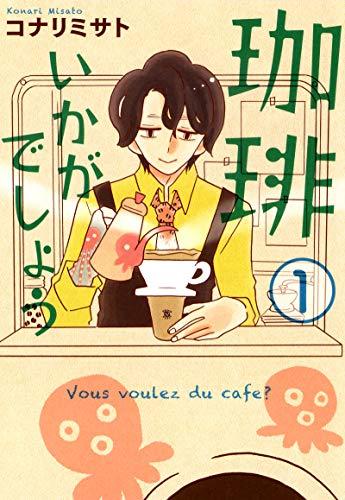 珈琲いかがでしょう 1巻 (マッグガーデンコミックスEDENシリーズ)の詳細を見る