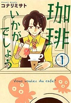 [コナリミサト]の珈琲いかがでしょう 1巻 (マッグガーデンコミックスEDENシリーズ)