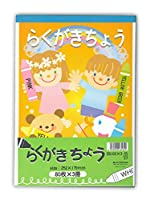 B5 らくがき帳 3冊パック ZG102X3