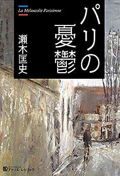 [瀬木匡史, アトリエ・レトリック]のパリの憂鬱 (AR e-Books)