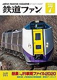 鉄道ファン 2020年 07月号 [雑誌]