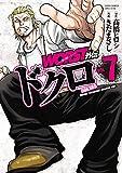 WORST外伝 ドクロ 7 (7) (少年チャンピオン・コミックスエクストラ)