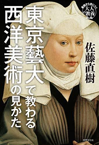 東京藝大で教わる西洋美術の見かた 基礎から身につく「大人の教養」