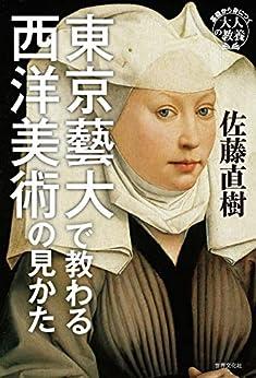 [佐藤 直樹]の東京藝大で教わる西洋美術の見かた 基礎から身につく「大人の教養」