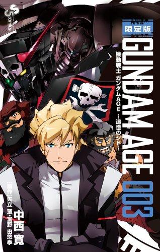 機動戦士ガンダムAGE~追憶のシド~ / 3 限定版 (少年サンデーコミックス)