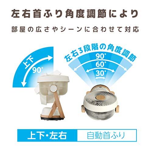 ドウシシャサーキュレーターDC木目調19cm首振り風量4段階リモコン付きピエリアダークウッド