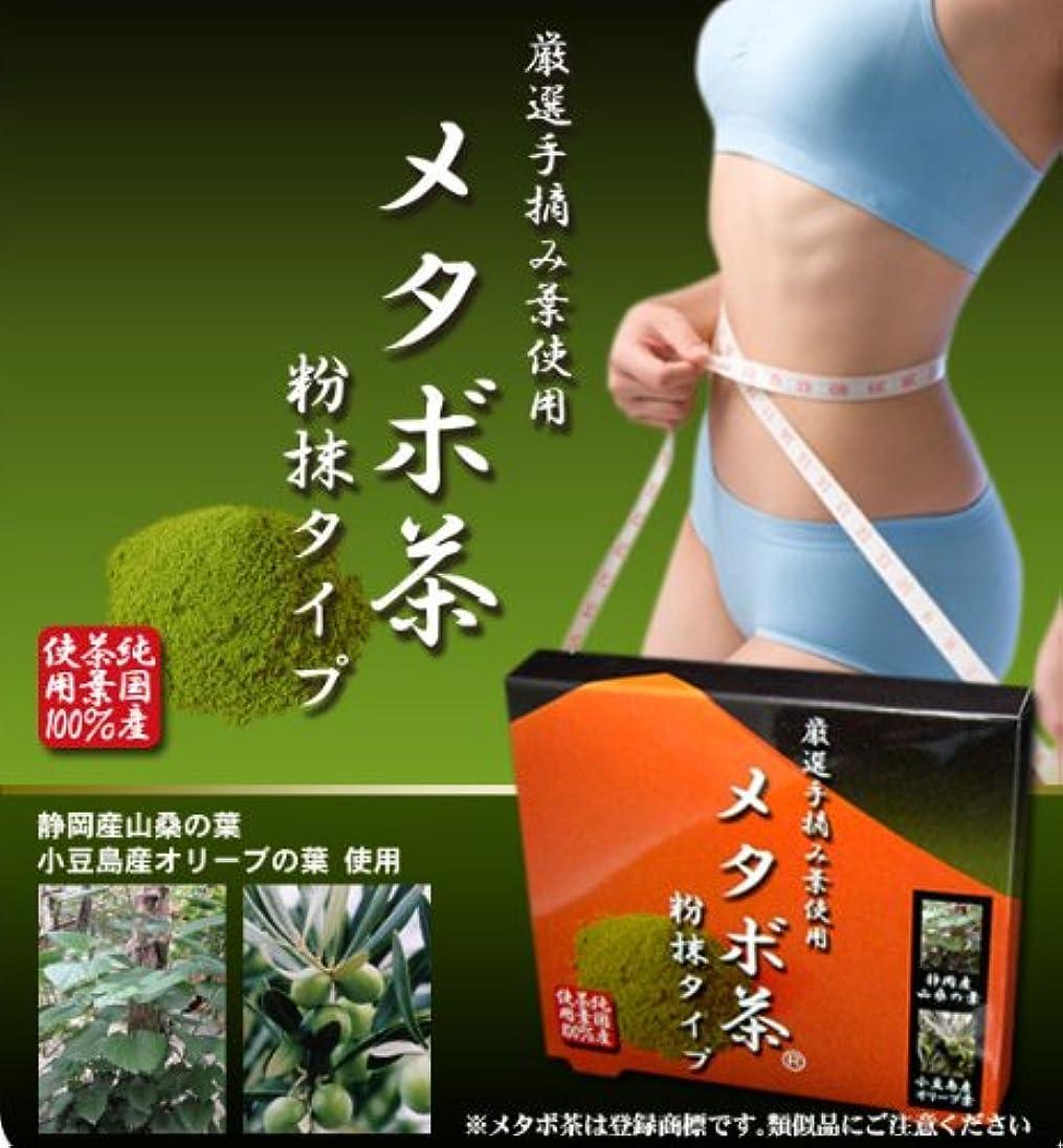 カウントアップ良心的課すメタボ茶粉抹タイプ 2個セット(完全無農薬 純国産茶葉100%使用ダイエット茶)