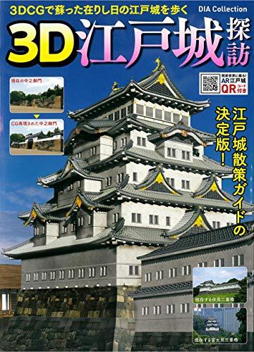 3D江戸城探訪