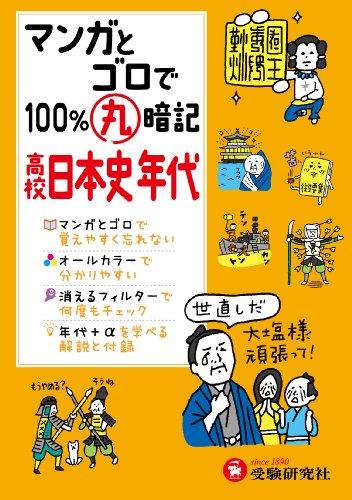 高校100%丸暗記 日本史年代: マンガとゴロで
