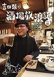 吉田類の酒場放浪記 其の伍[DVD]