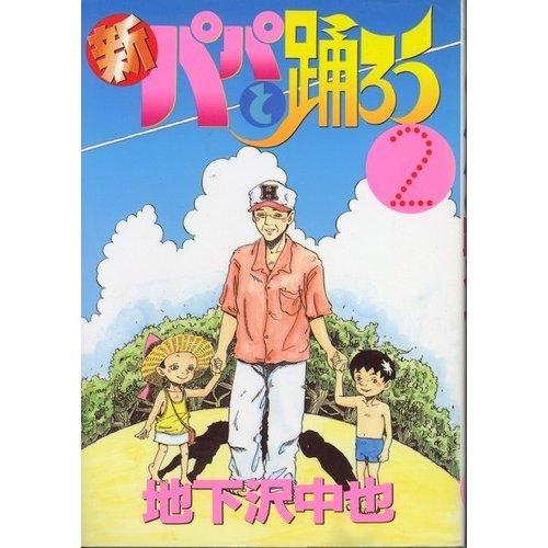 (新)パパと踊ろう 2 (ヤングマガジンコミックス)の詳細を見る