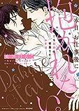 本日、お仕事後に抱かれたい。恋も結婚も欲張りたいお年頃 (ぶんか社コミックス Sgirl Selection)
