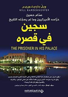 سجين في قصره - صدام حسين حراسه الامريكيين وما لم يسجله التاريخ