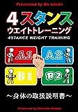 【DVD版】4スタンスウエイトトレーニング~身体の取扱説明書~(2枚組)
