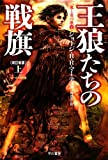 王狼たちの戦旗〔改訂新版〕(上)