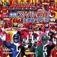 Special Police Dekaranger & Super Sentai by Original Soundtrack (2004-07-21)