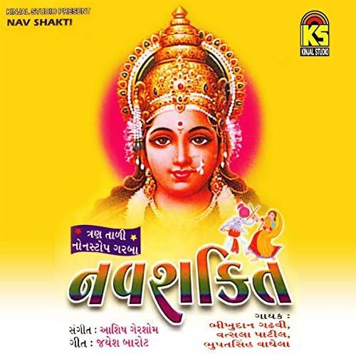 Bhikudan Gahadhvi, Vatshla Patil & Bhupatsingh Vaghela