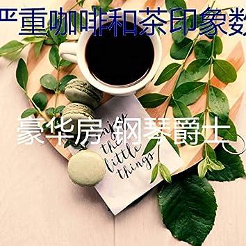 严重咖啡和茶印象数