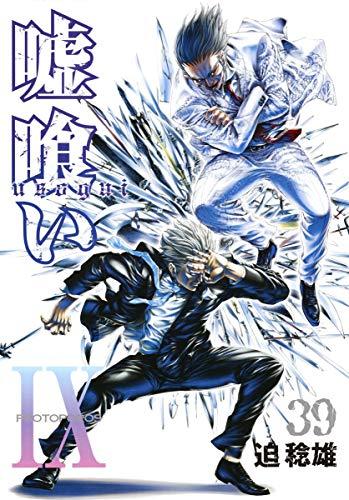 嘘喰い 39 (ヤングジャンプコミックス)