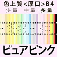 色上質(多量) ほぼB4<厚口>[ピュアピンク](2,500枚)