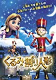 くるみ割り人形[DVD]