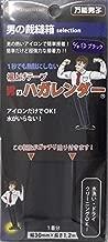 強力裾上げテープ 簡単すそあげ 男のハガレンダー BD-S230S ブラック【03646】