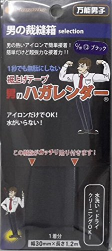 男のハガレンダー BD-S230S ブラック【03646】強力裾上げテープ!簡単すそあげ!