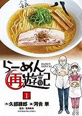 らーめん再遊記(1) (ビッグコミックス)