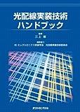 光配線実装技術ハンドブック