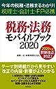 税務・法務モバイルブック2020