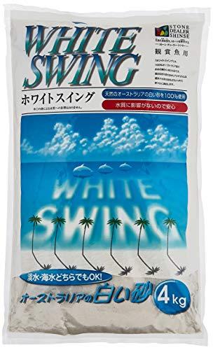 ストーンディーラーシンセー ホワイトスイング オーストラリアの白い砂 4kg