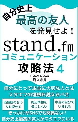 zibunnshizyousaikounoyuuzinnwohakkennsesyo sutanndoehuemukomyunikeesyonnkouryakuhouyonn (Japanese Edition)