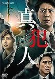 連続ドラマW 真犯人 DVD-BOX[DVD]